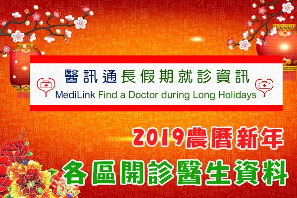 2019農曆新年 醫訊通長假期就診資訊