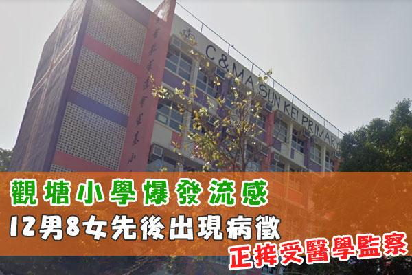 衞生防護中心調查觀塘一小學爆發流感