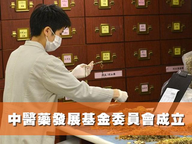 中醫藥發展基金委員會成立