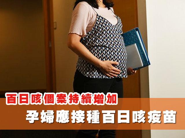 孕婦應接種百日咳疫苗