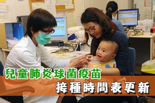兒童肺炎球菌疫苗接種時間表更新