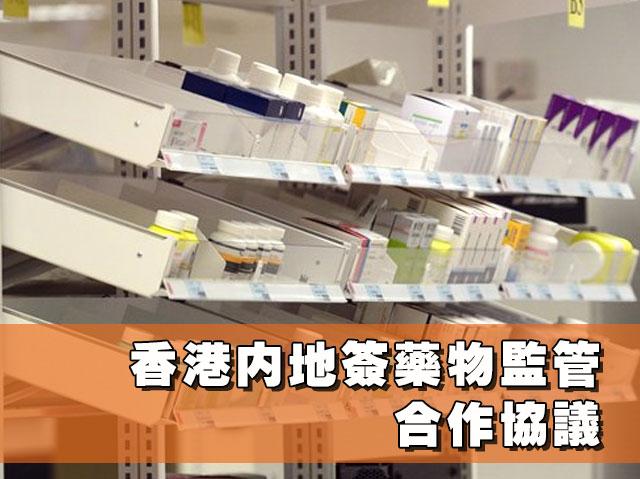 香港內地簽藥物監管合作協議