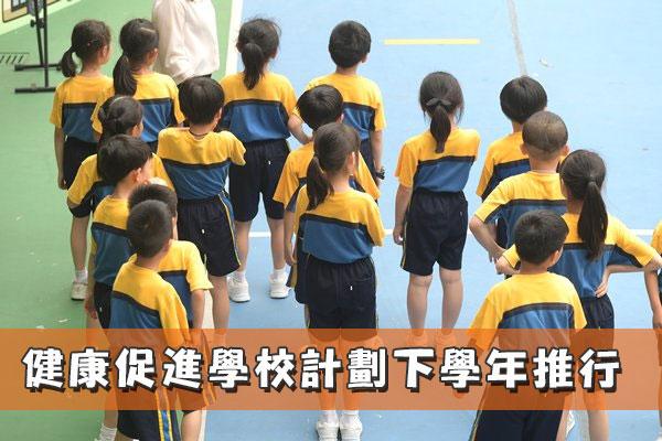 健康促進學校計劃下學年推行