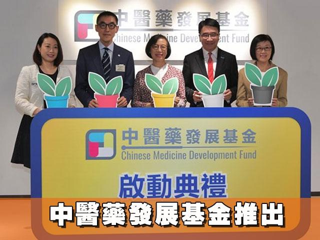中醫藥發展基金推出
