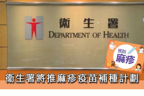 衞生署將推麻疹疫苗補種計劃