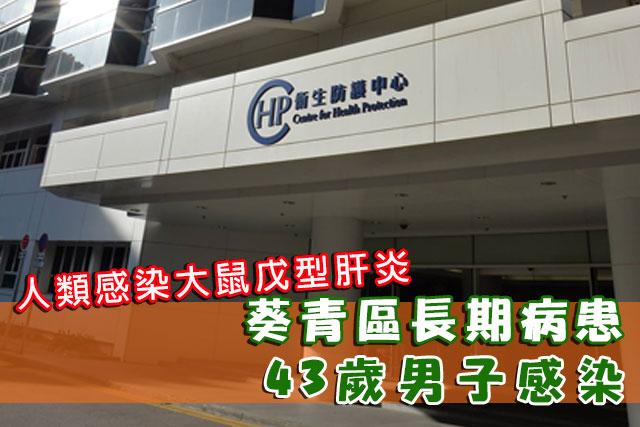 衞生防護中心調查人類感染大鼠戊型肝炎個案