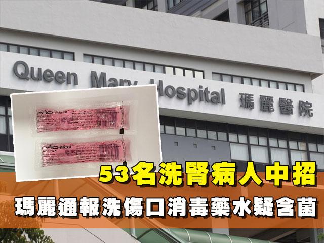 瑪麗通報洗傷口消毒藥水疑含菌 53名洗腎病人中招