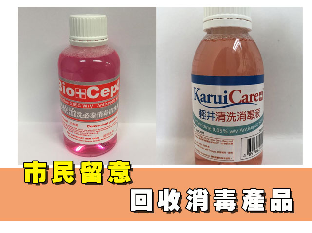 進一步回收消毒產品