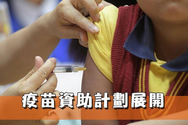 疫苗資助計劃10月9日展開