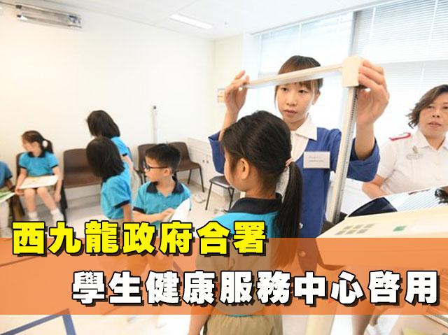 新學生健康服務中心啟用