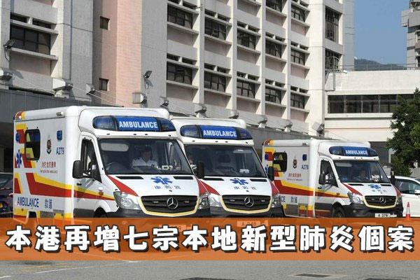 本港再增七宗本地新型肺炎個案