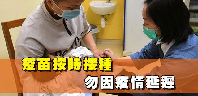 疫苗按時接種 勿因疫情延遲