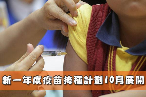 新一年度疫苗接種計劃10月展開