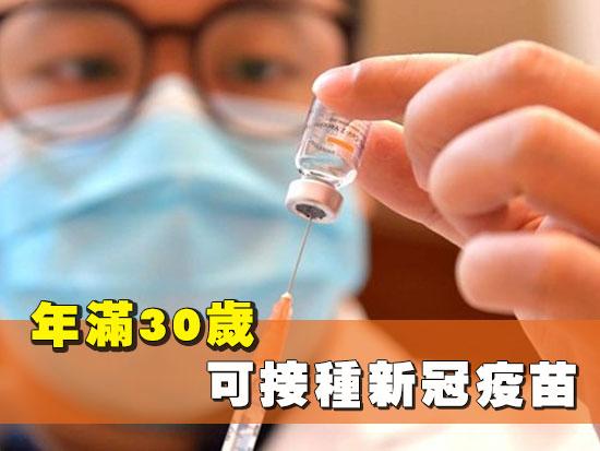 年滿30歲可接種新冠疫苗