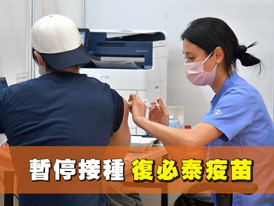 暫停接種復必泰疫苗