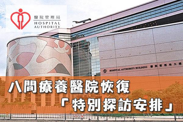 八間療養醫院恢復「特別探訪安排」