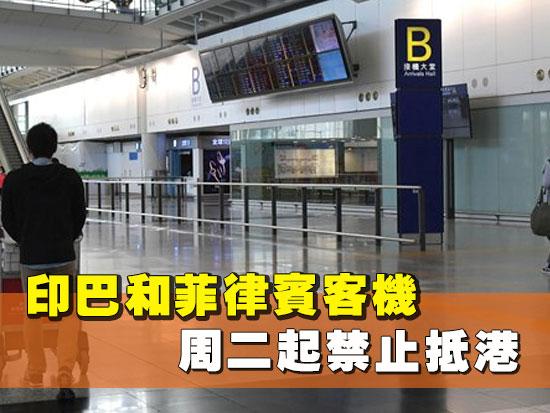 印巴和菲律賓客機周二起禁止抵港
