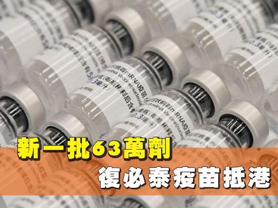 新一批63萬劑復必泰疫苗抵港