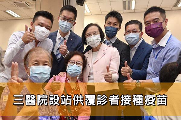 三醫院設站供覆診者接種疫苗
