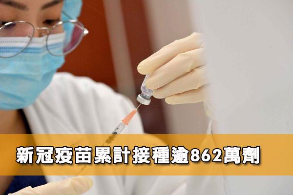 新冠疫苗累計接種逾862萬劑